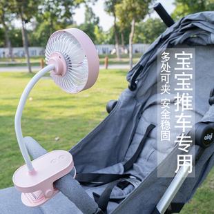 儿童手推车宝宝专用 婴儿车小风扇床头床上用便携式 小夜灯夹扇夹式