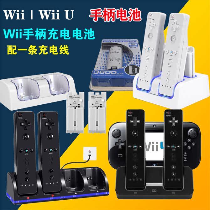 配电池 WII专用双充电电池组手柄座充wii四充WII手柄配件wiiu座充