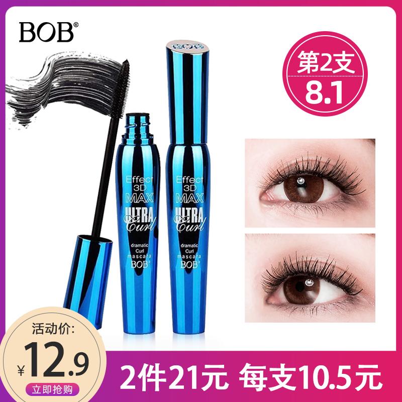 BOB3D立体浓俏睫毛膏浓密纤长增长卷翘型彩妆持久防水防汗不晕染
