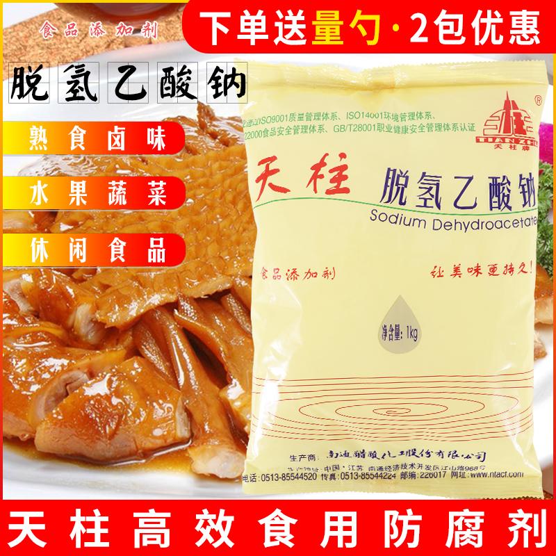 天柱脱氢乙酸钠保鲜剂烘培蛋糕卤味腌制品熟肉制品食用防腐剂1kg