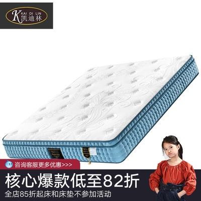泰国乳胶床垫加厚席梦思多睡慕斯1.8m床 五星级酒店弹簧2*2.2米软
