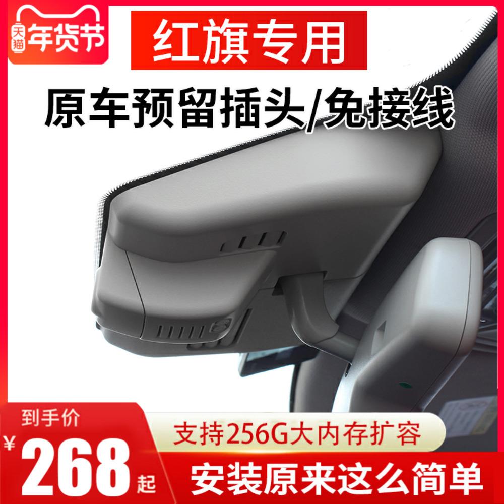 紅旗H5 HS5行車記錄儀專車專用隱藏式原車高清夜視手機WIFI連接