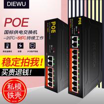 国际认证工厂POE供电交换机4口5口8路10口16口千兆百兆标准供电交换机监控摄像头无线AP国标防雷Vlan隔离
