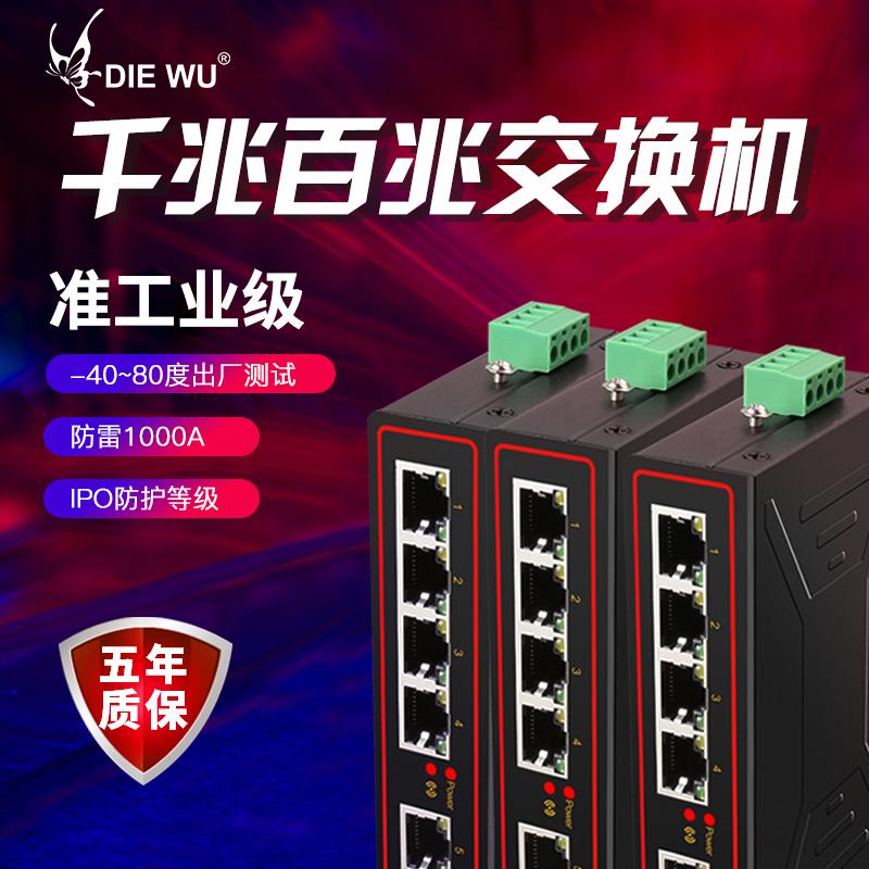 diewu工业级交换机导轨网线分线器(用43元券)