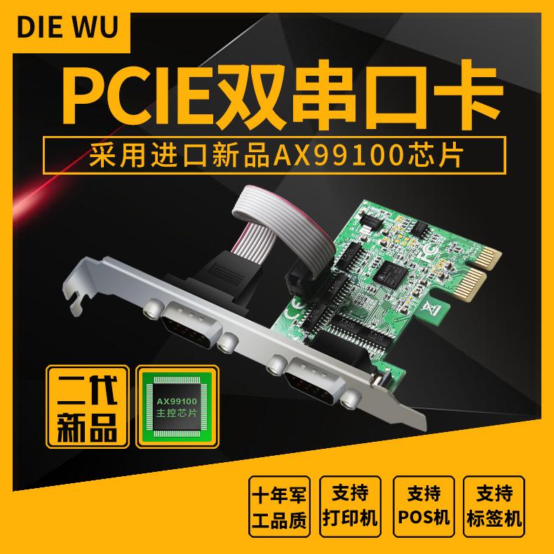DIEWU PCI-E串口卡电脑台式机com口Pcie转RS232接口双串口扩展卡