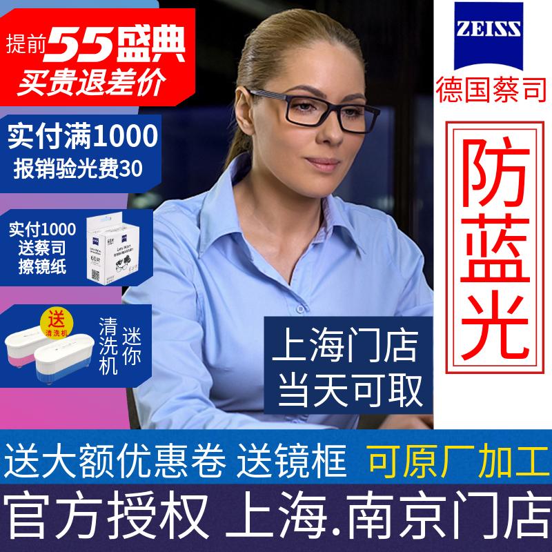 蔡司防蓝光1.67变色片近视眼镜片