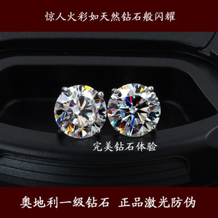 Ultra simulation diamond stud earrings female PT950 50 points 1 karat jewelry earrings ear male couple wedding engagement gift