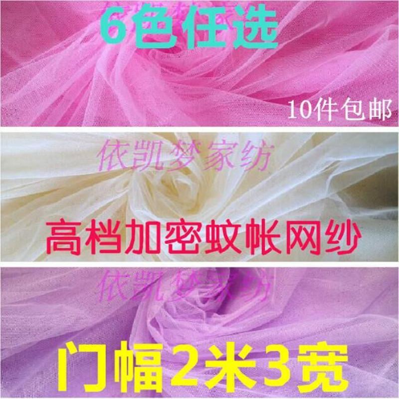 优质软网纱 特加密蚊帐布料面料 网纱软纱网眼纱布料超宽门幅2米3