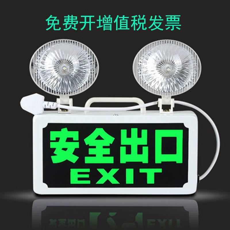 新国标消防应急灯安全出口消防指示牌led紧急通道疏散标志灯