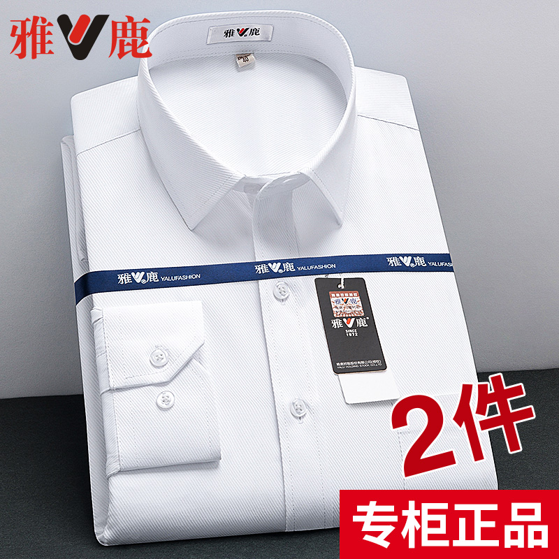 雅鹿男士长袖春季白衬衫商务职业正装韩版短袖休闲衬衣内搭黑色寸