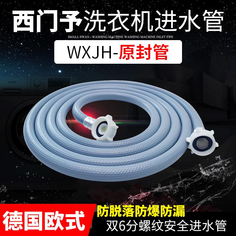 適用於西門子滾筒洗衣機進水管加長接水管原裝管博士三星6分通用