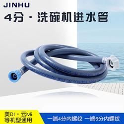 适用于美的云米洗碗机进水管 上水入水注水软管4分螺纹接口通用