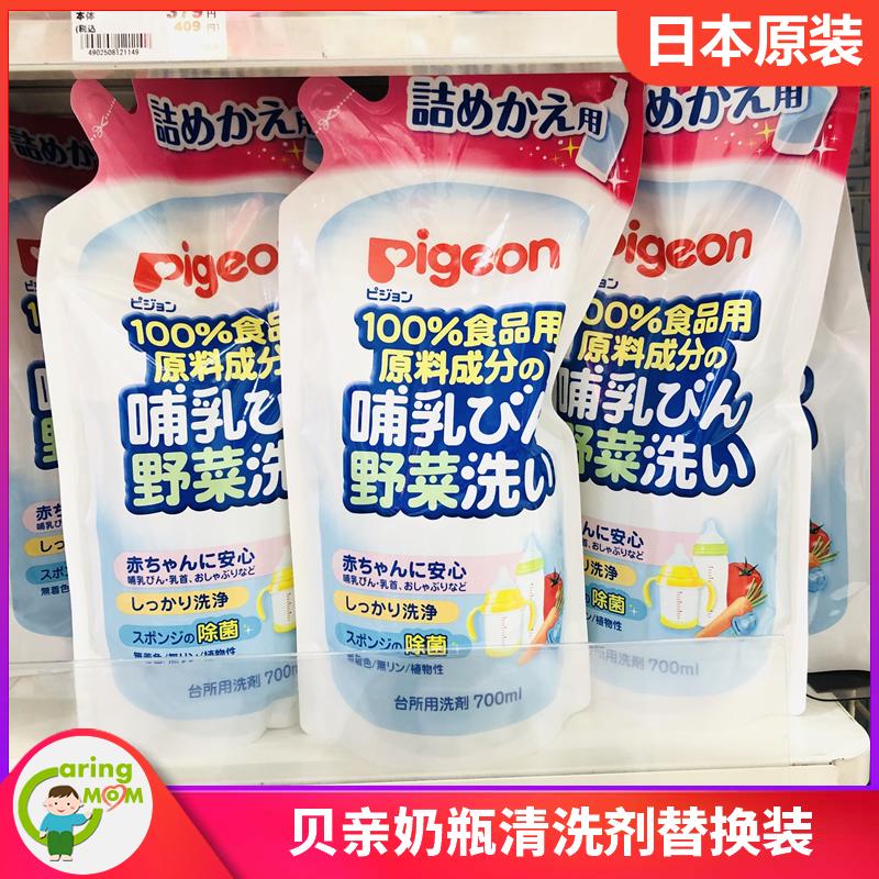 满52.00元可用1元优惠券日本原装采购Pigeon贝亲奶瓶果蔬清洗液700ml替换装清洁剂无添加