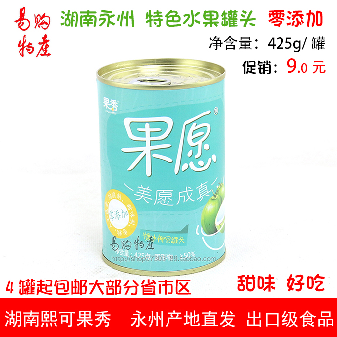 果秀果愿椰果罐头425克 熙可水果糖水罐头 湖南特产买4罐包邮24省