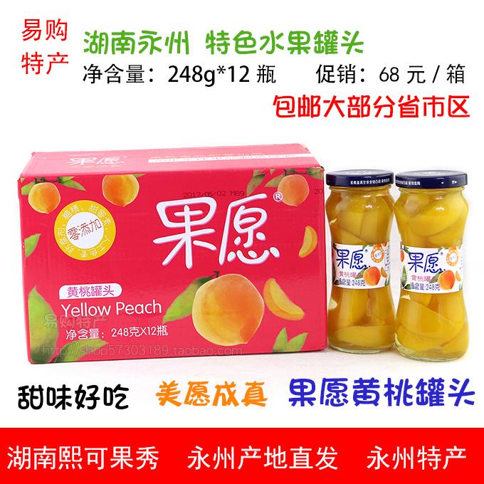 果秀果愿 黄桃罐头礼盒装 248克X12罐 玻璃瓶 熙可水果罐头零食