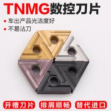 数控刀片三角开槽粗车TNMG160408R-S/04外圆车刀片/车钢件不锈钢