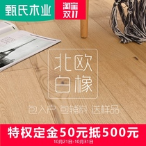 甄木匠北歐原木橡木多層實木復合本色地板15mm防水E0家用木地板
