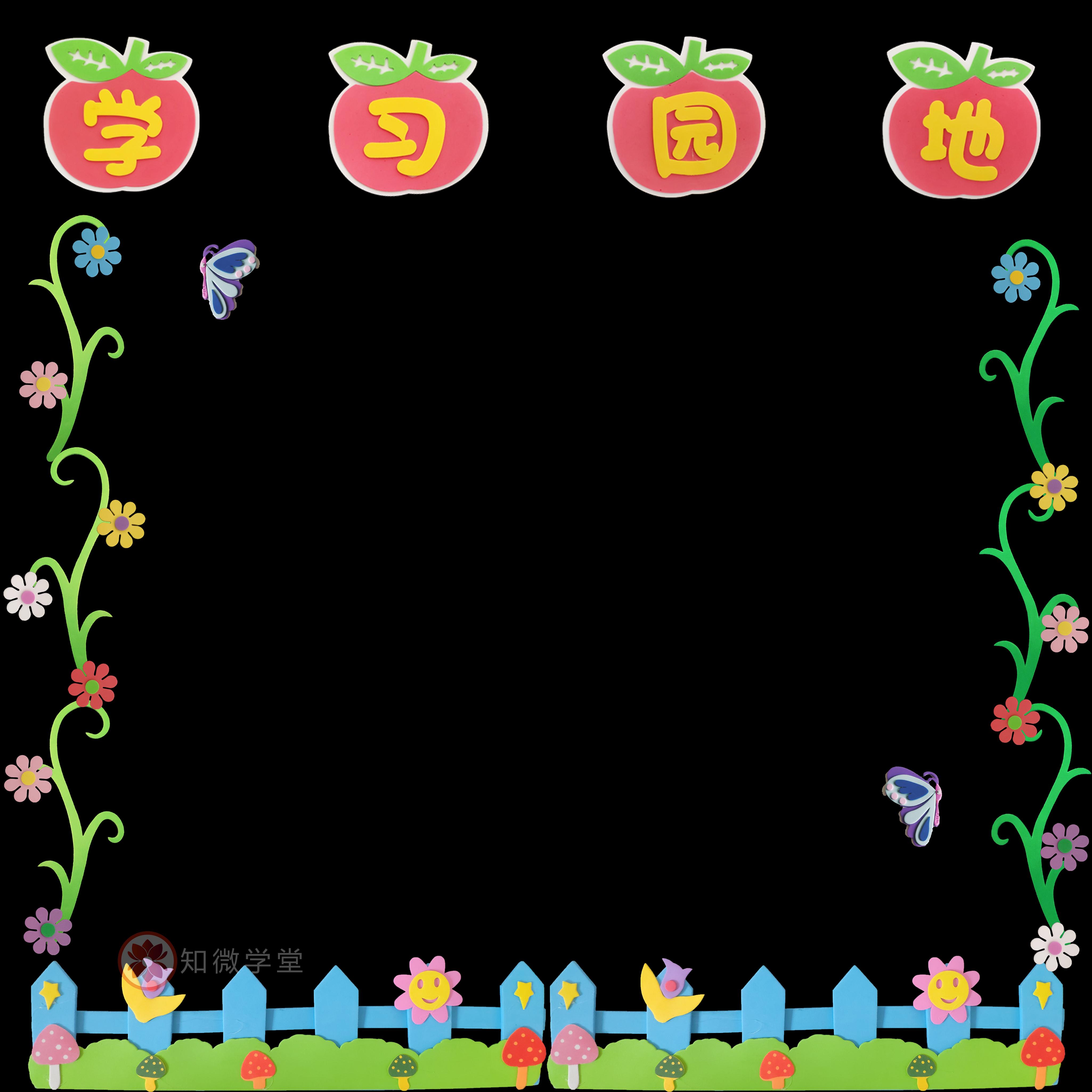 幼儿园小学黑板报花边框学习园地班级文化照片墙装饰教室环境布置