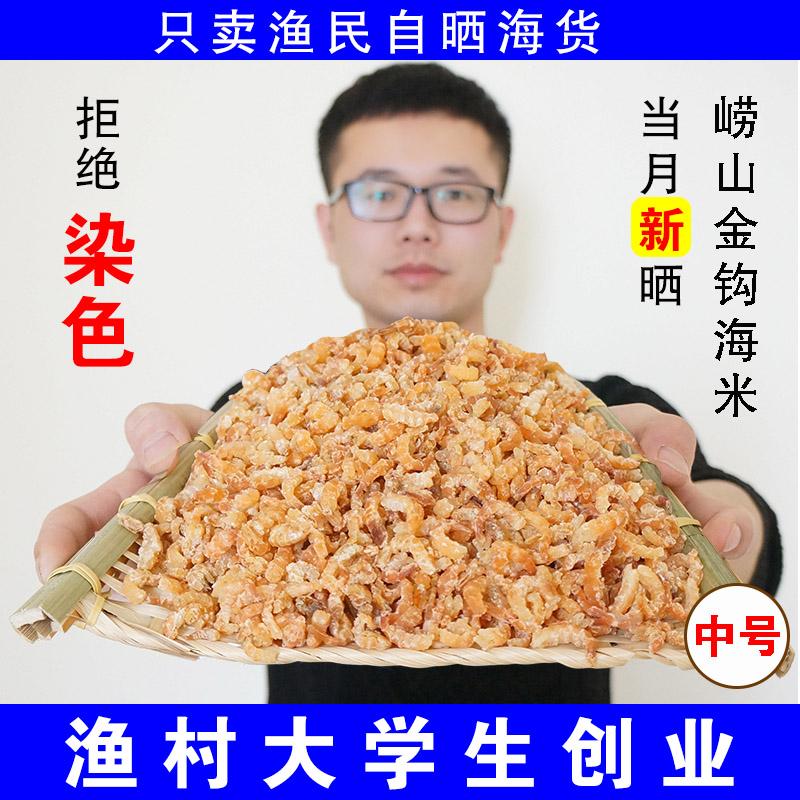 渔民自晒淡干无盐海米虾米青岛特产金钩海鲜干货虾仁开洋即食