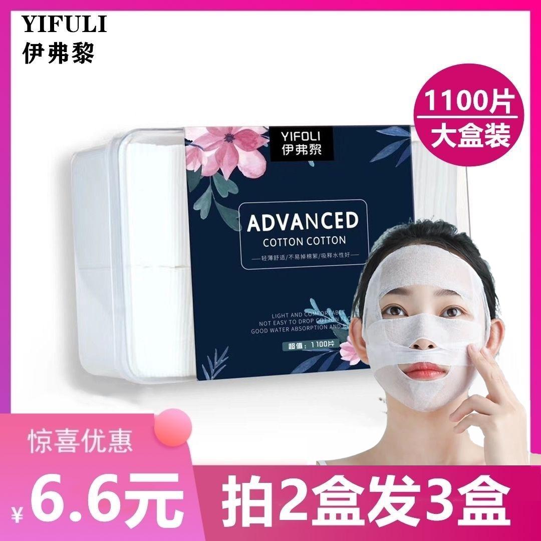 【买2送1】化妆棉卸妆棉盒装厚款薄款湿敷正品一次性卸妆棉片补水