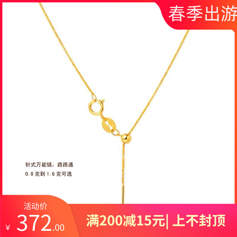 Genuine 18K gold necklace needle type Passepartout through the heart chain adjustment Chopin chain pearl jade DIY accessories