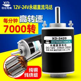 信达12V直流电机24V高速马达30W微型调速电机小型发电机正反马达图片