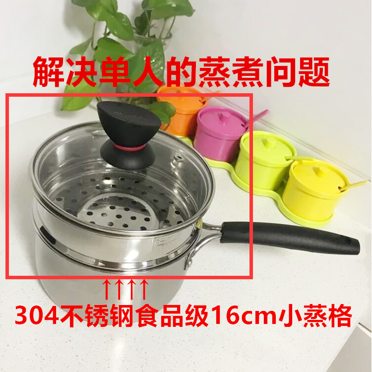 Thickened 304 stainless steel small steamer drawer 16cm milk pot steaming grid auxiliary food 316 steamer suitable for SUPOR Jiuyang milk pot
