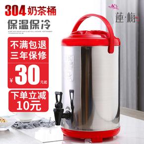 不锈钢奶茶桶商用保温桶大容量豆浆桶冷热双层保温茶水桶奶茶店