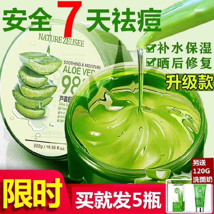 11月30日最新优惠国货芦荟胶5瓶装送洗面奶温和不刺激淡化痘印修复芦荟胶补水保湿