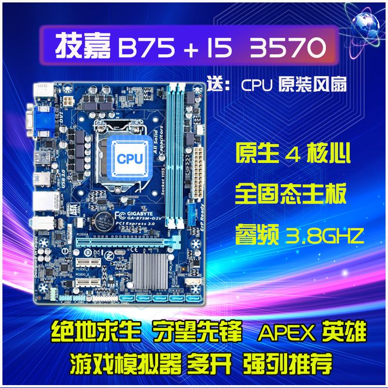 吃鸡套装华硕技嘉B75+I5 3570主板CPU套装有3470 E3 1230 V2 3220