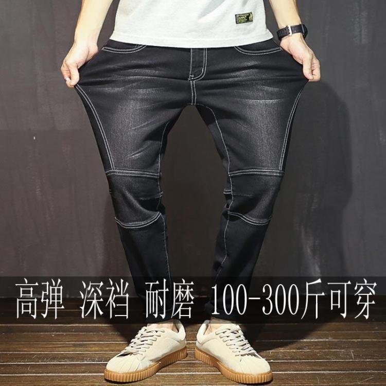 秋季新款高弹力小脚牛仔裤男加肥加大码胖子宽松显瘦修身型长裤潮