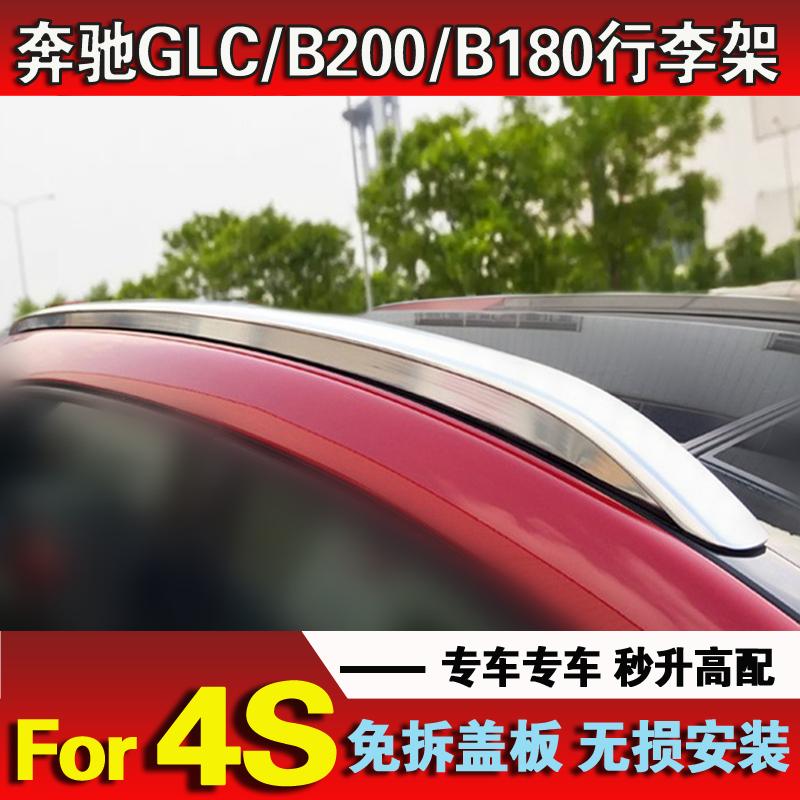 适用于12-18款奔驰B200/B180行李架GLC/GLE-COUPE专用车顶行李架