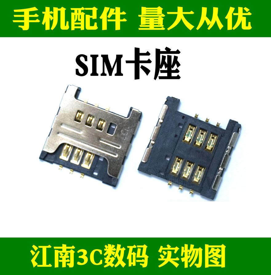 适用于三星I9000 S5360 I9220卡座N7000 i699 S6358 note1SIM卡槽