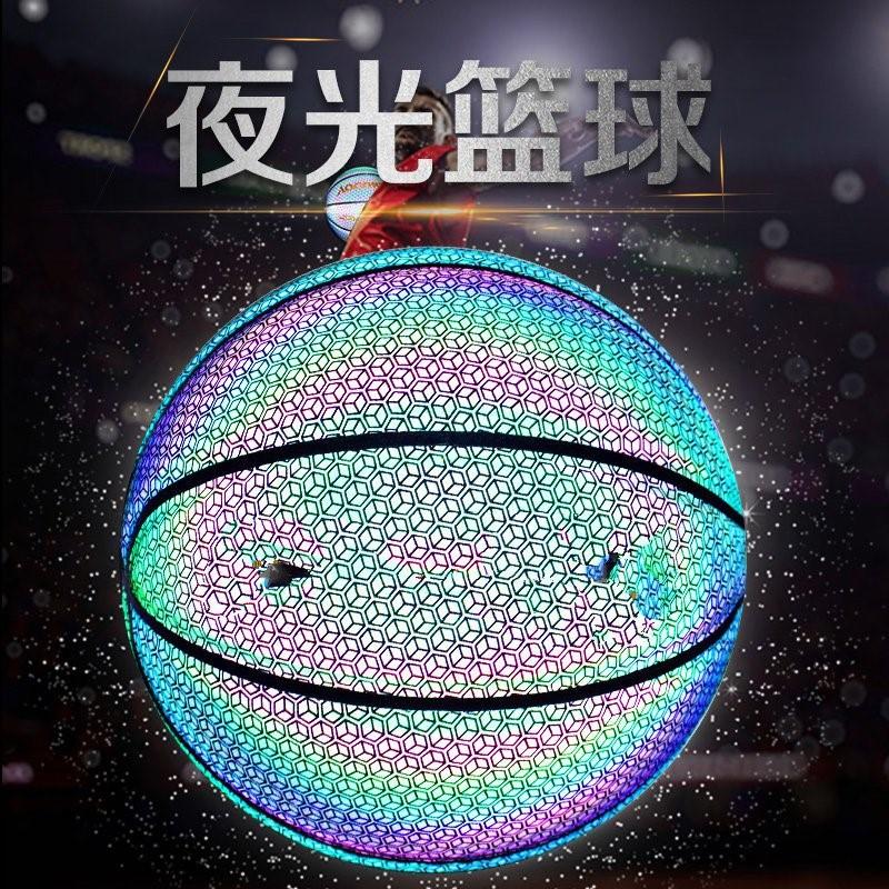 篮球夜光礼物反光蓝球拍照全息街头街头荧光篮球亮光夜光学生