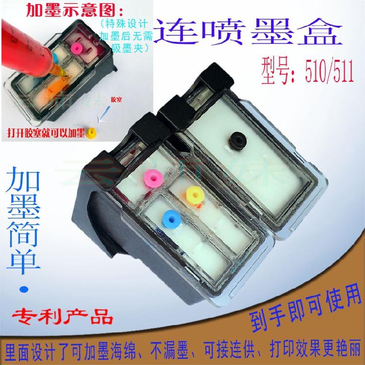 兼容佳能PG510墨盒CL511连喷彩色MP282 495MX340打印机连供可加墨