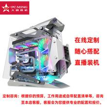 大明攒机I胖子英特尔酷睿i910900KRTX3090分体式水冷定制主机