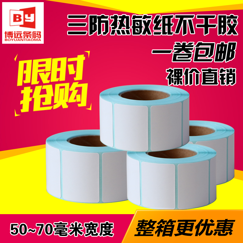 热敏纸三防不干胶标签打印纸50 10 20 30 40 60 70条码纸价格贴纸