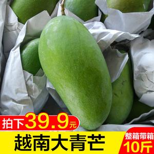 越南大青芒果新鲜水果10斤带箱包邮非甜心芒金煌芒凯特芒 果