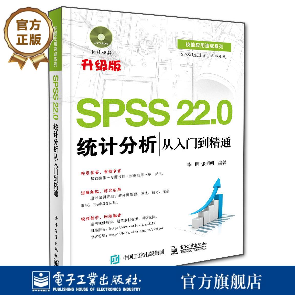 官方正版 SPSS 22.0统计分析从入门到精通 含DVD光盘1张 SPSS22.0视频教程书籍 统计分析 spss统计分析大全cda数据分析师视频