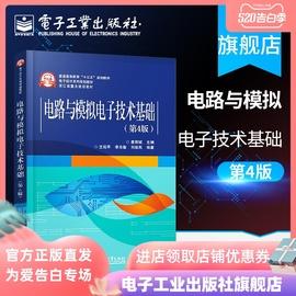 官方正版 电路与模拟电子技术基础(第4版)查丽斌 模拟电路Multisim仿真设计基础书籍 稳态电路的分析模拟集成运算放大晶体管电路图片
