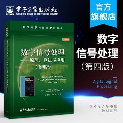 官方正版 数字信号处理 原理 算法与应用 第四版  电子与通信教材系列 数字信号处理的经典教材 电子工业出版社