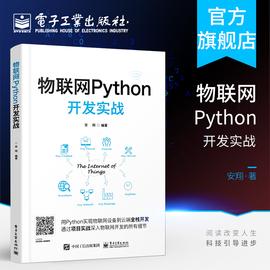 官方正版  物联网Python开发实战 物联网组成架构应用技术教程书籍 micropython进行物联网单片机 电子工业出版社图片