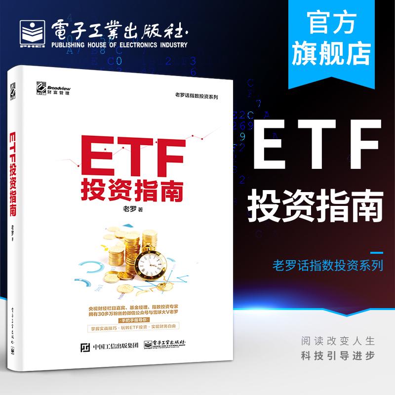官方正版 ETF投资指南 交易所交易基金指数化投资资产配置 ETF投资策略经验参考书 金融投资理财新手入门教程书籍