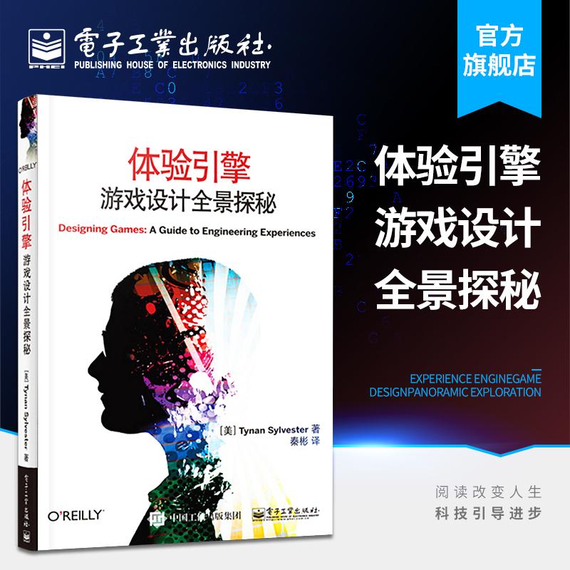 体验引擎 游戏设计全景探秘 游戏知识大全 游戏开发程序设计 计算机游戏设计制作入门指南 游戏设计概论知识书籍