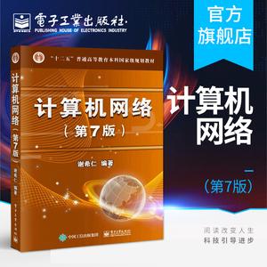 官方正版 计算机网络 第七版 谢希仁 计算机考研基础应用书 指定计算机教材 技术原理电子工业国家级规划教材 计算机考研