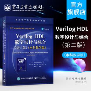 官方正版 Verilog HDL数字设计与综合第2版 Verilog数字电路设计或数字系统设计本科教材 S. 帕尔尼卡著 夏宇闻译 电子工业出版社