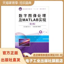 官方正版 数字图像处理及MATLAB实现 第2版 杨杰  电子、电工 专业科技 电子工业出版社