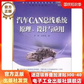 官方正版 汽车CAN总线系统原理 设计与应用 罗峰 孙泽昌 工业技术 汽车与车辆 电子工业出版社
