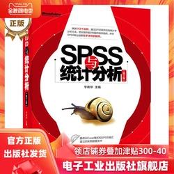 官方正版 SPSS与统计分析 第2版 spss软件书籍 spss统计学分析方法 SPSS统计分析从入门到精通 SPSS实战应用详解教材
