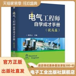 官方正版 电气工程师自学成才手册 提高篇 PLC电工电子技术书 常用电动工具使用教程 电工识图基础入门 住宅配电线路设计与规划书